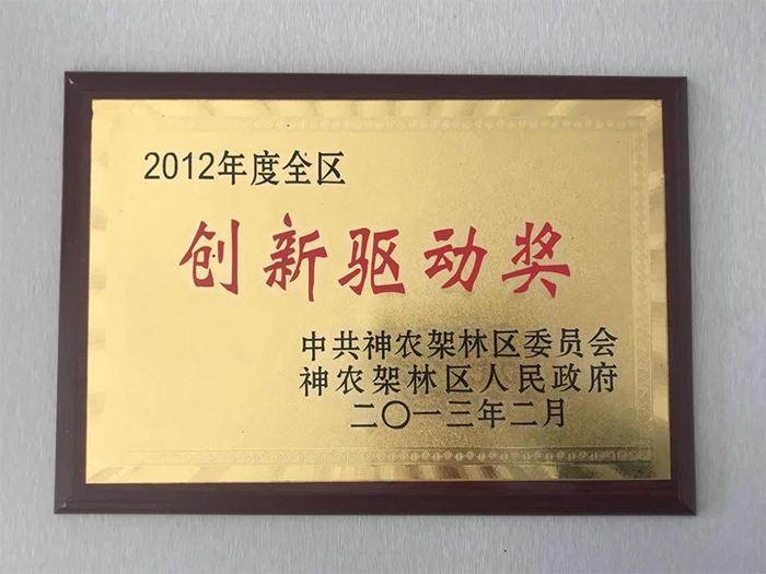 2012年度全区创新驱动奖